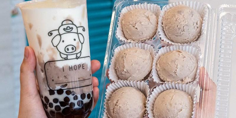 希望奶茶(高雄)芋頭愛好者激推!芋頭牛奶免費加珍珠太犯規,手工現做療癒甜點芋泥球