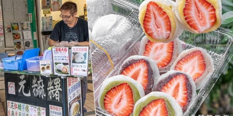 林記麻糬(高雄)酸甜爆汁草莓大福!軟Q麻糬甜點4種口味,私心推薦香甜綠豆沙