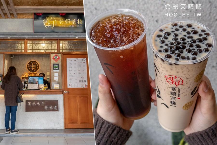 老賴茶棧 鼎中店(高雄)台中知名老牌飲料店!推薦超濃醇老賴紅茶,咀嚼必喝招牌奶茶加黑糖粉圓