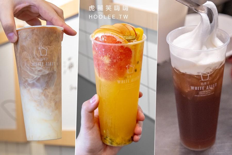 白巷子 復興店(指定)綿密芝士奶蓋飲!會啵啵的黑糖奶蓋紅,酸甜戀愛滿杯水果茶