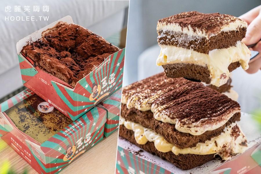 豆逗無油蛋糕舖(高雄)復古方塊蛋糕盒!厚實爆漿提拉米蘇咖啡,加倍特濃可可蛋糕