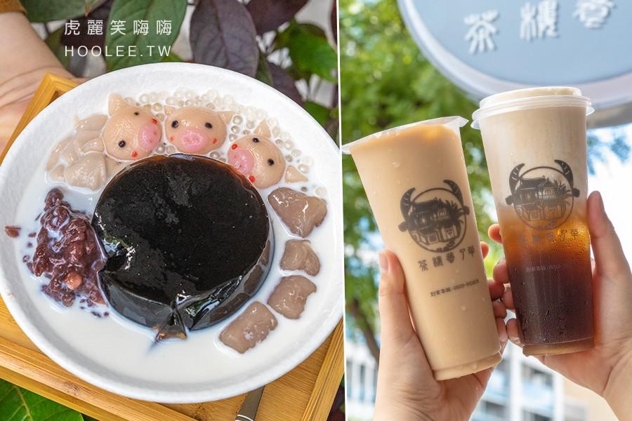 茶樓養了牛(高雄)無敵銅板價飲料店!人氣必喝一直買鮮奶茶,可愛爆的豬豬芋圓凍