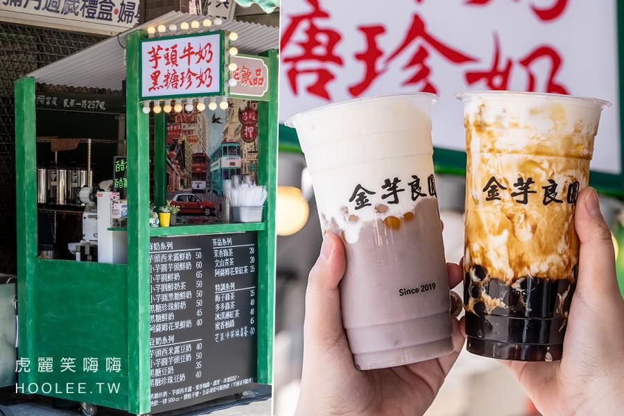金芋良圓(高雄)微復古飲料攤車!激推必喝小芋圓芋頭鮮奶,滿滿咀嚼感超療癒