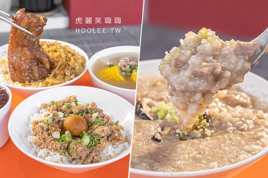 王子飯(高雄)美式風格小吃店!肉食必點限量酒香紅燒肉飯,超綿密的芋頭香菇瘦肉粥