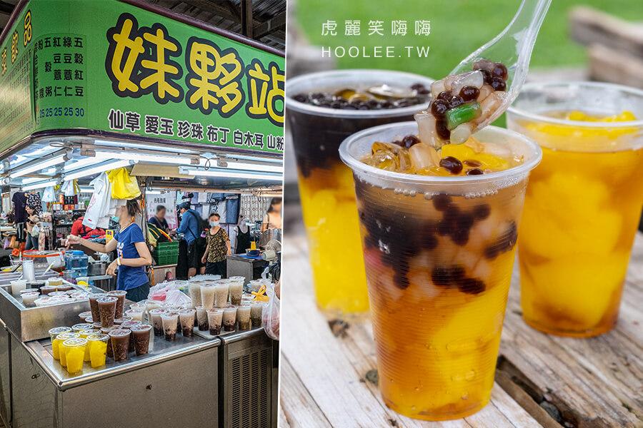 妹夥站(高雄)自由黃昏市場20年攤販!軟Q療癒的珍珠粉粿杯,咀嚼控加粉角更滿足