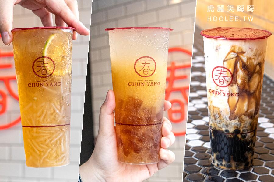 春陽茶事 廣東店(屏東)微復古風飲料店!咀嚼控必喝3款人氣飲,推薦柳橙青茶翡翠凍與黑糖珍奶