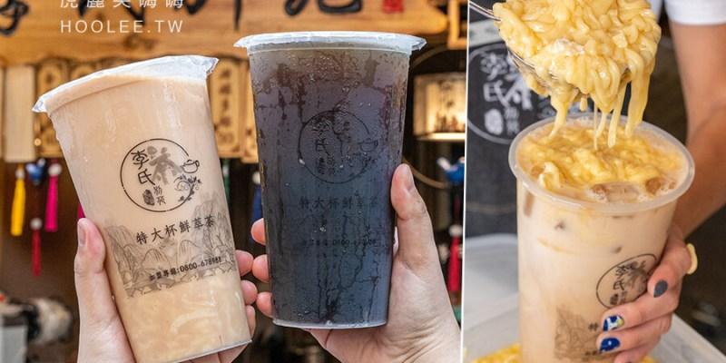 李氏別苑(高雄)霸氣平價特大杯飲料!手工雞蛋布丁金絲凍奶,清爽推薦黑絲窯蜜及肆罐多綠