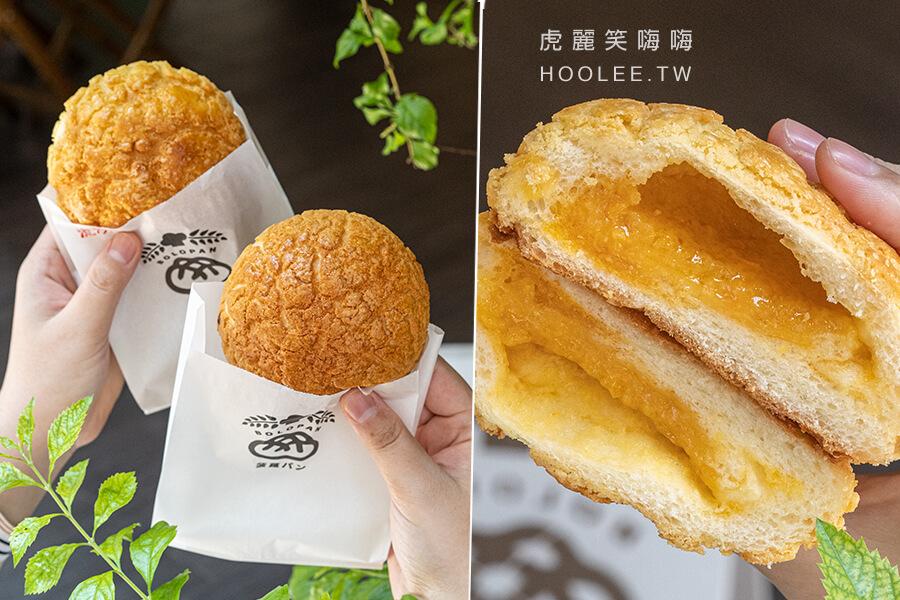菠蘿パン BOLOPAN(高雄)文青風菠蘿麵包專賣!超療癒的金黃流沙菠蘿,下午茶甜點推薦鹽奶油卷