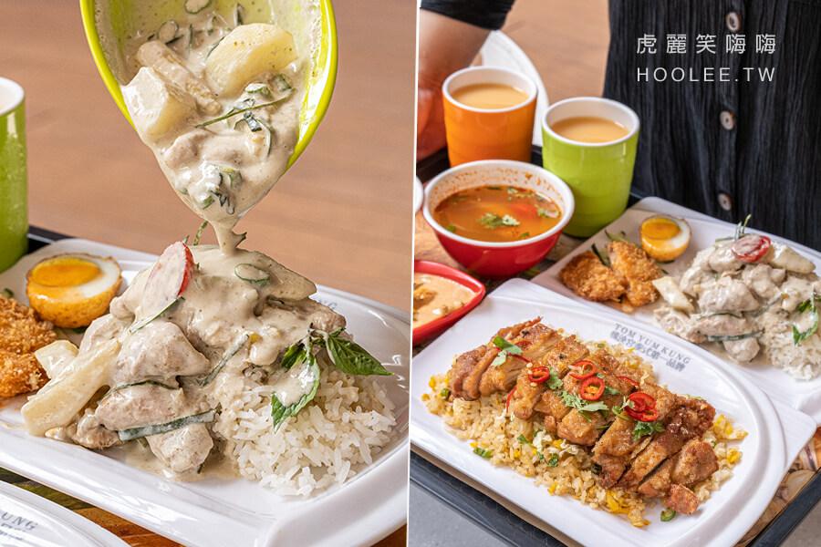 䳉泱宫泰式料理(高雄)漢神巨蛋人氣美食!新推出泰南瑪莎曼咖哩套餐,必點香噴噴椒麻雞炒飯