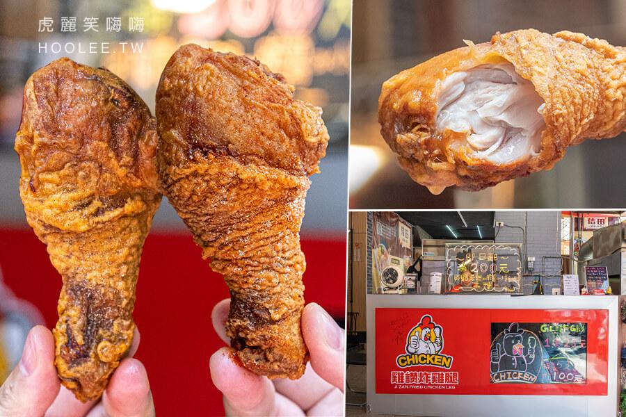 雞讚炸雞腿 文橫店(高雄)平價炸物推薦!超juicy金黃雞腿加辣粉最涮嘴,必吃炸湯翅與小雞塊