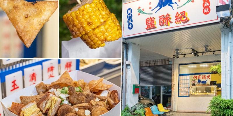 鹽酥紀(高雄)復古文青風炸物店!肉食推薦無骨鹽酥雞,還有酥脆卡滋蛋餅皮和炸玉米