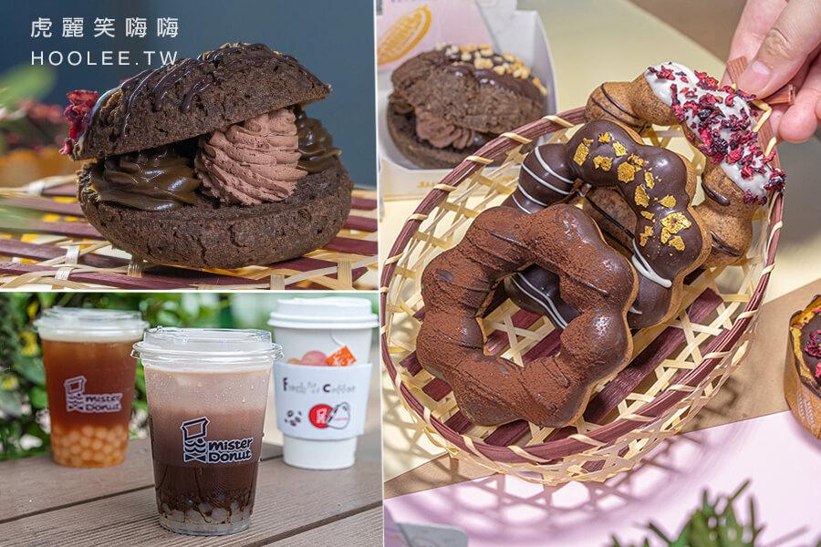 Mister Donut(高雄)浪漫茶香可可系列!世界巧克力冠軍許華仁聯名甜甜圈,必喝可可珍珠歐蕾