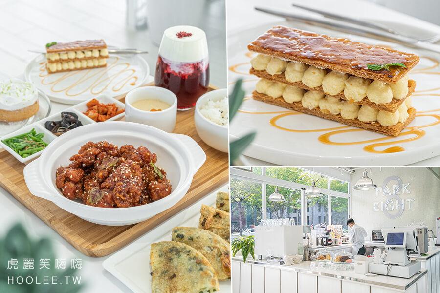 8號公園 Park Eight(高雄)夢幻白色系咖啡餐廳!超香辣韓式炸雞餐,甜點推薦焦糖蘋果千層派