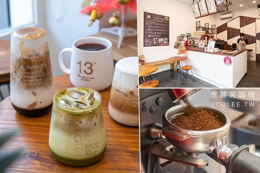 92度半咖啡 建工店(高雄)文青風平價咖啡館!漸層京都宇治抹茶拿鐵,必喝黑巧摩卡奇諾及藍莓果茶