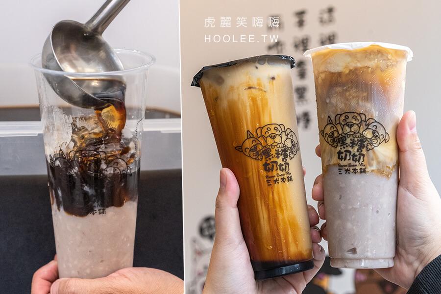 黑糖奶奶三犬本舖(高雄)鳳山3號舖新開幕!芋頭控必喝超濃芋頭黑糖鮮奶,還有暖心溫辣的黑糖薑茶