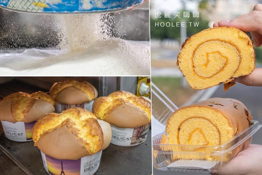 再品香守作蛋糕房(高雄)米做的無麩質甜點!鹹口味必吃蔥鬆起司蛋糕捲,還有蓬蓬的布丁蛋糕