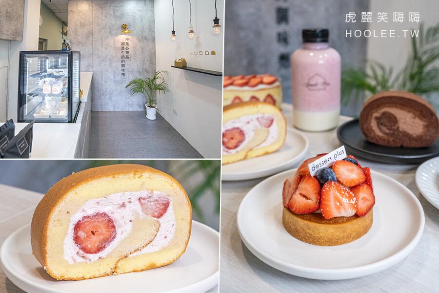 甜點家 Dessert+(高雄)超隱藏文青甜點店!夢幻草莓生乳捲及卡士達草莓塔,還有喝的濃濃草莓奶酪