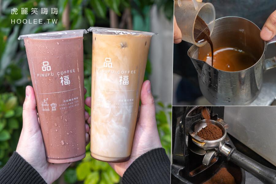 品福咖啡(高雄)黑白系平價咖啡店!自家烘焙冷萃黑咖啡,必喝鴛鴦鮮奶茶與法芙娜可可歐蕾