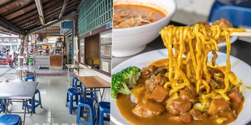 黃師姐素食(高雄)隱藏巷弄20年小餐館!激推無敵濃厚的咖哩拉麵,配一碗泰式酸辣湯更滿足