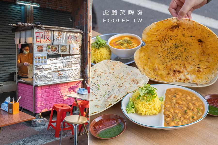 正宗印度小吃 Foodie's Bites(高雄)印度人開的店!鷹嘴豆咖哩配烤餅,還有起司咖哩及香料奶茶