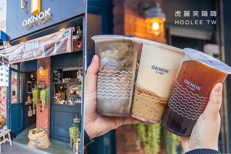 好不咖啡 楠梓店(高雄)文青風外帶咖啡店!現磨現萃新鮮烘焙美式,激推黑糖燕麥奶與焙茶鮮奶