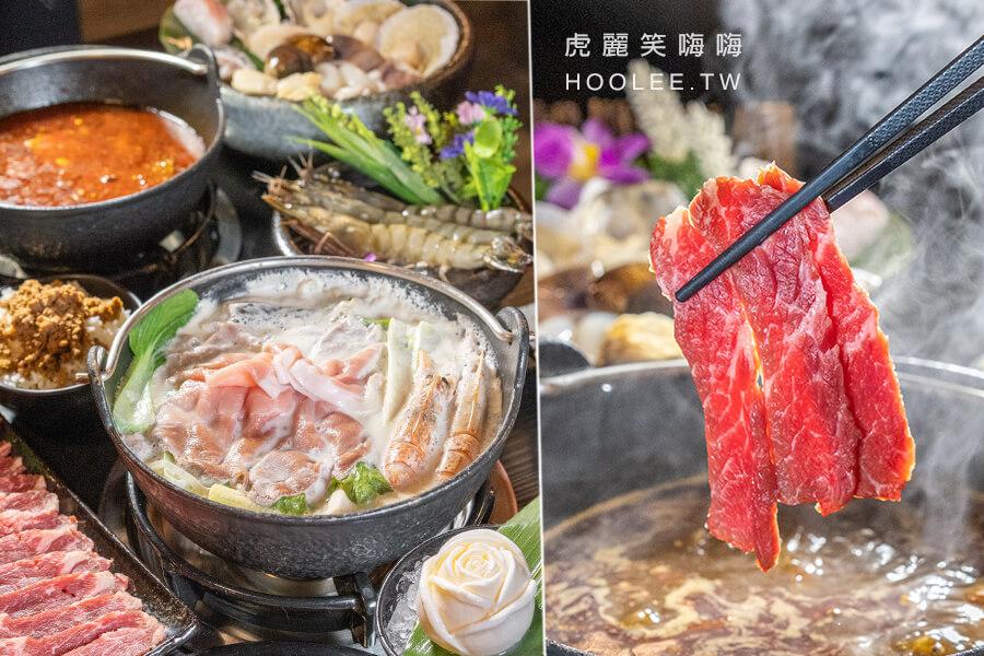 火風鼎上九石頭火鍋(高雄)個人獨享鍋物!超濃北海道牛奶玫瑰鍋,必點川蜀麻辣及手切溫體牛