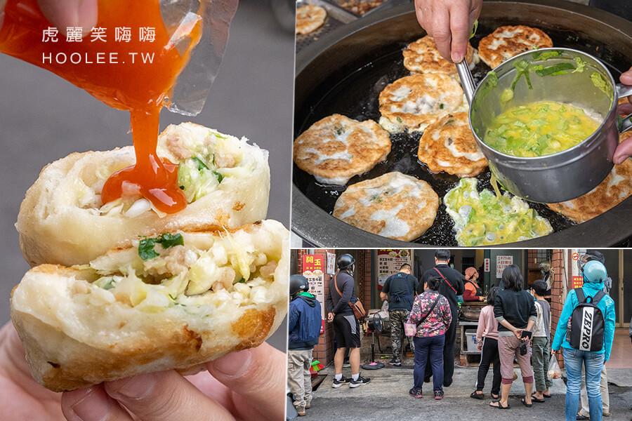 阿玉水煎包煎餃(高雄)駁二大禮街人氣小吃!脆爽軟Q水煎包與煎餃,激推有肉的蔥油餅加蛋