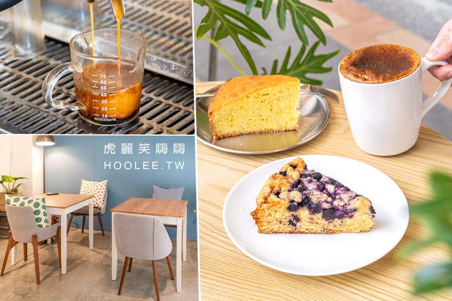 泊藍地咖啡(高雄)新堀江旁文青風咖啡館!手作甜點巧克力香橙磅蛋糕,現磨黑糖拿鐵咖啡