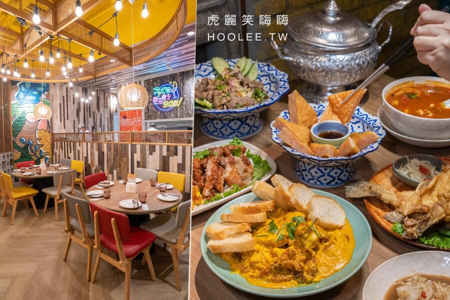 饗泰多 Siam More(高雄)義享天地泰菜料理!濃郁黃咖哩軟殼蟹,超厚2cm月亮蝦餅及海鮮烘蛋