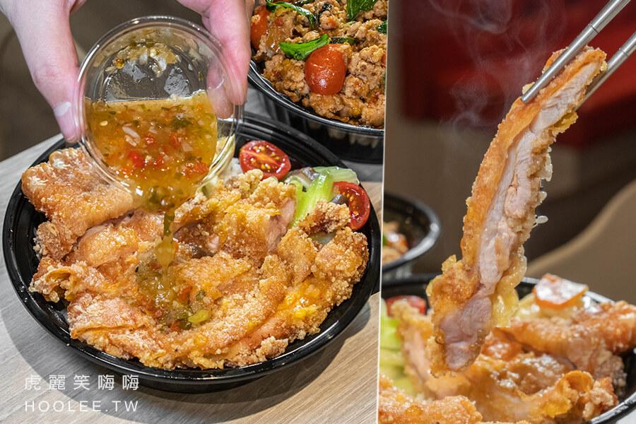 Papaya泰(高雄)泰式料理餐盒!推薦酸甜辣的泰式椒麻雞,超下飯打拋豬及綠咖哩嫩雞