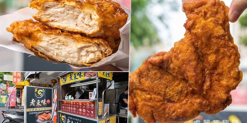 老來味雞排 旗楠店(高雄)楠梓炸物推薦!肉食控必吃厚厚雞排加辣,超涮嘴三角骨及黃金湯翅
