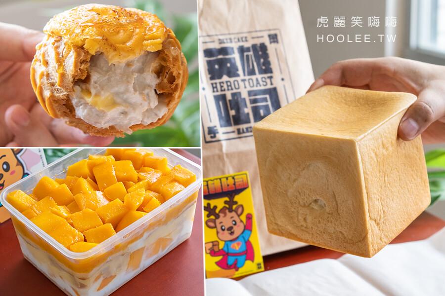 笛爾 DEER(高雄)新推出英雄吐司磚!甜點必吃芋泥布丁泡芙,夏日限定芒果布丁寶盒