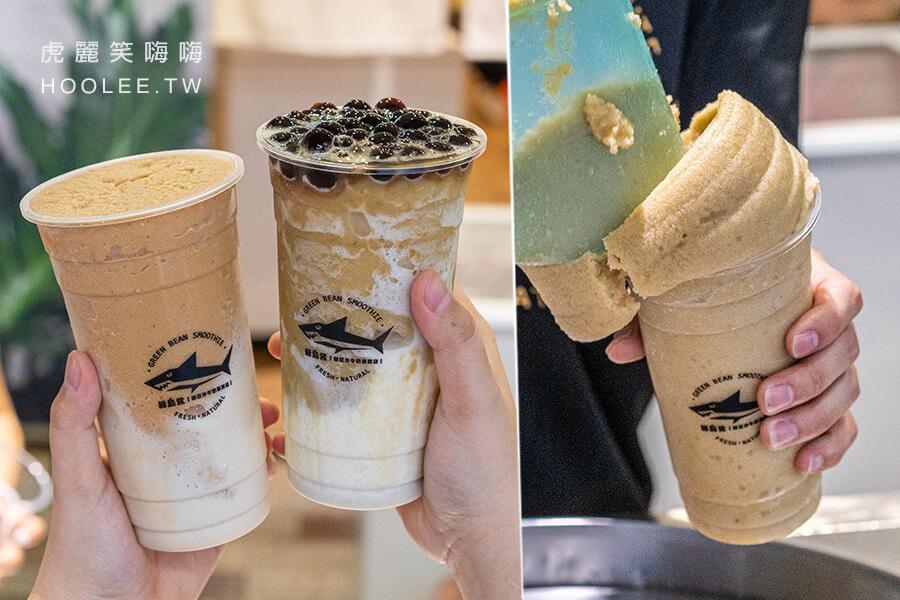 綠島鯊(高雄)綠豆沙牛奶專賣店!濃郁系必喝花生冰沙牛奶,加軟Q珍珠更涮嘴