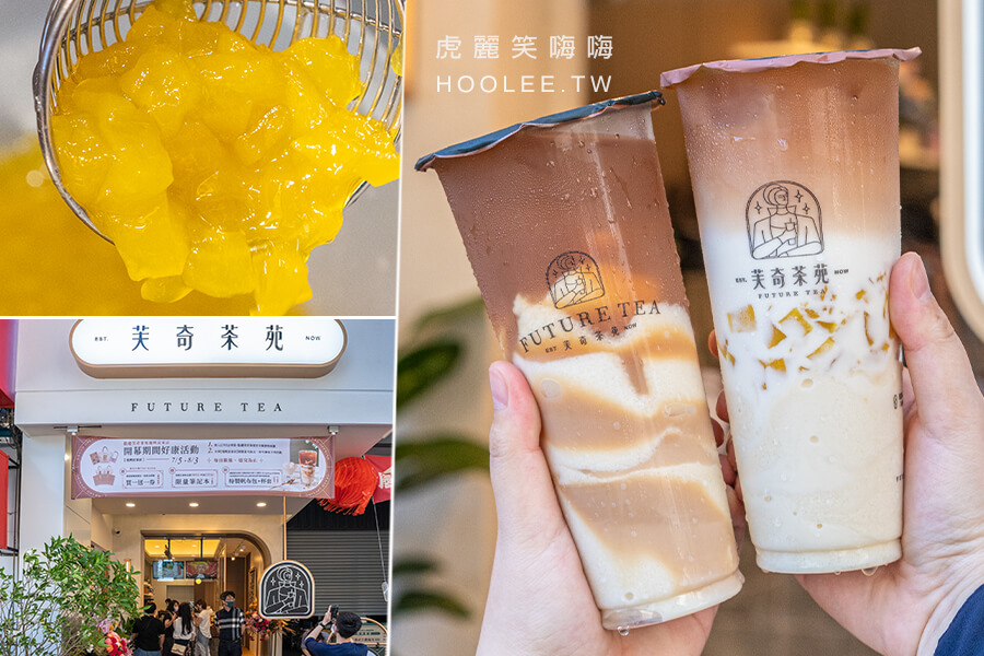 芙奇茶苑 復興宜家店(高雄)文青風飲料!加粉粿豆花的芙奇夫人,還有超濃豆乳奶蓋飲