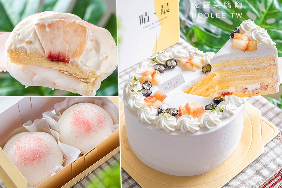 晴晨(高雄)夢幻的水蜜桃甜點!純白水蜜桃MoMo生日蛋糕,激推必吃爆漿水蜜桃大福