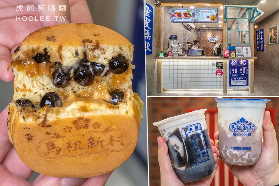馬祖新村車輪餅 富民店(高雄)復古眷村風!黑糖波霸奶油車輪餅,加小芋圓的濃濃芋頭飲