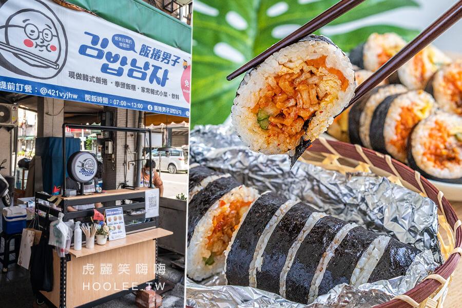 飯捲男子 김밥남자(高雄)韓國老闆小攤車!激推辣炒豬肉飯捲,還有香辣的釜山魚板