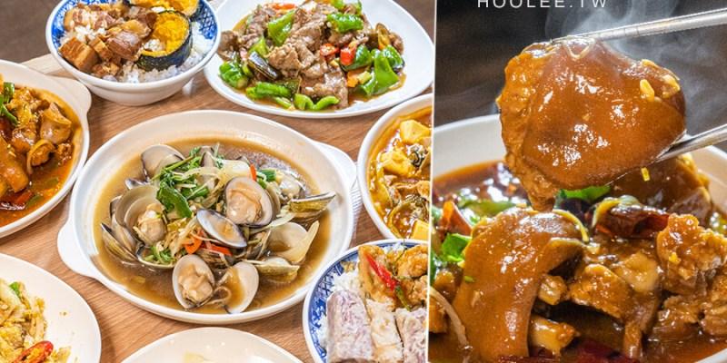 好家廚房(高雄)熱炒料理好選擇!必吃三椒炒牛肉及香辣宮保豬腳,大顆肥美的塔香蛤蜊