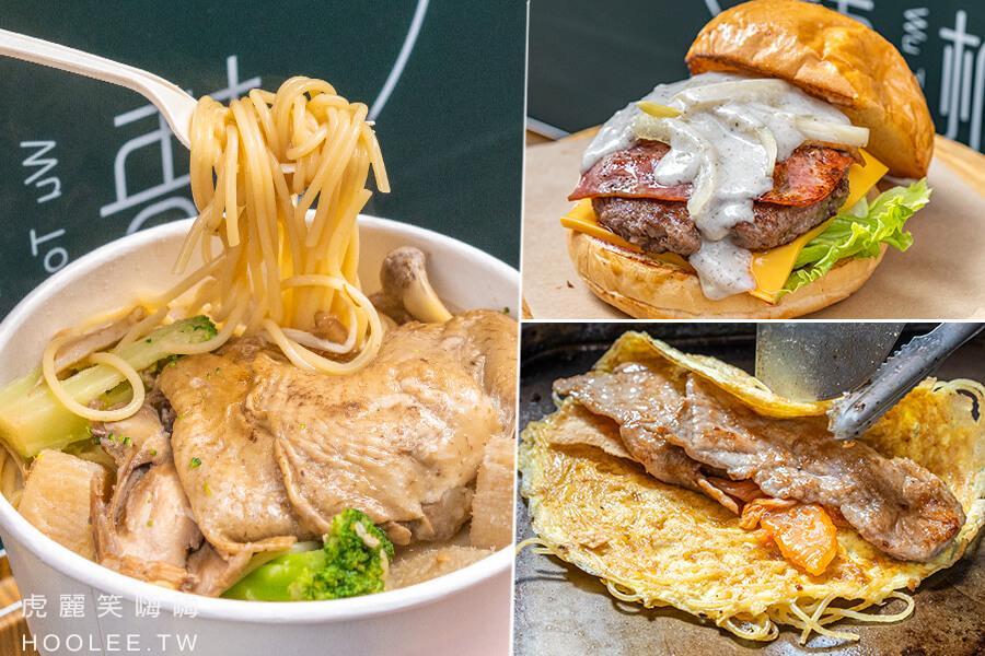梧桐手作廚房(高雄)早午餐必吃推薦!每日限量當歸雞義大利麵,還有松露和牛起司堡及燒肉麵蛋卷