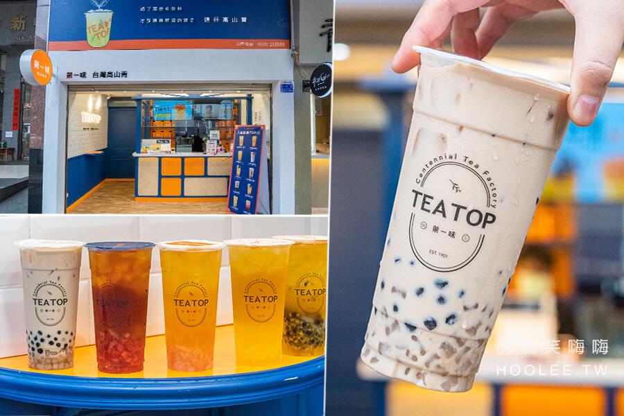 TEA TOP 第一味(高雄)前鎮一心店新開幕!必喝小芋圓珍珠雙Q奶茶,季節限定草莓茶凍果粒茶