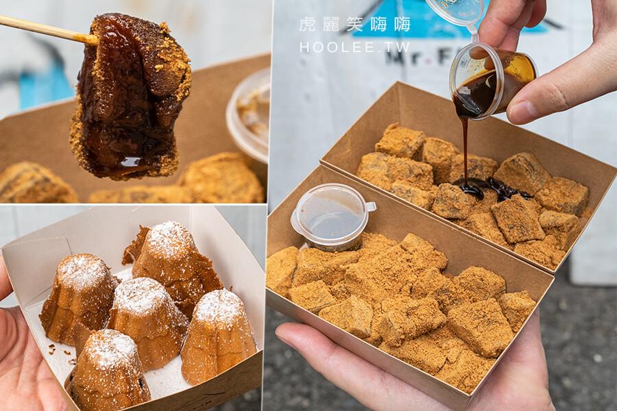 Mr. FUJI 富士先生(高雄)人氣甜點小攤車!隱藏版小姐的黑糖蕨餅,超可愛白頭小山雞蛋糕