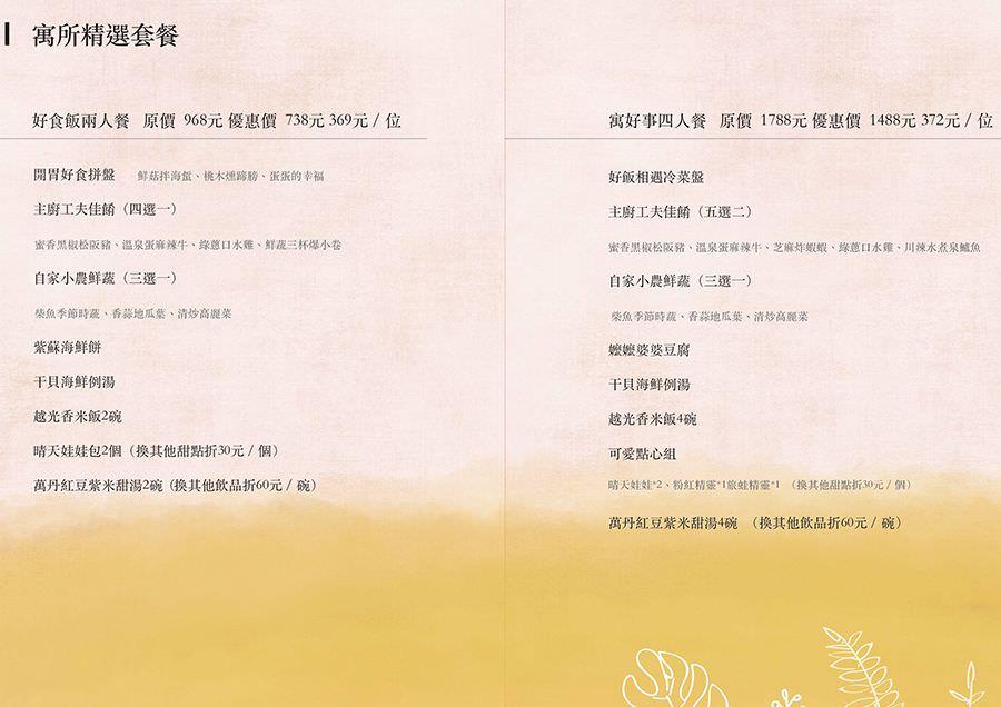 Hao飯寓所 菜單