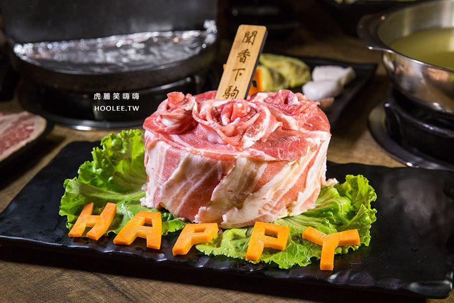 聞香下駒 高雄火鍋推薦 慶生肉蛋糕 提前一天預約,並消費滿1000元,憑當月壽星身分證即可兌換