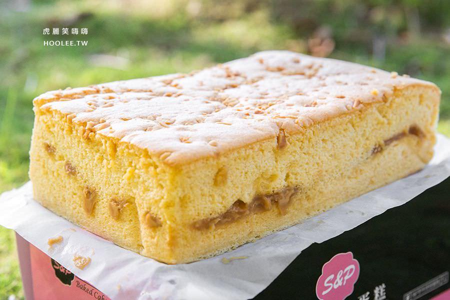 S&p手作現烤蛋糕 高雄 古早味蛋糕 推薦