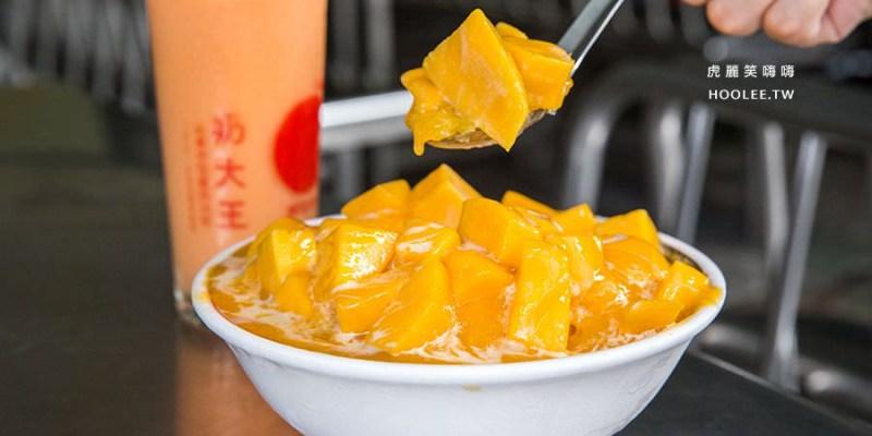 秋林牛乳大王(屏東)夏日必吃50年冰果室,冰品推薦!爆多芒果剉冰和木瓜牛乳