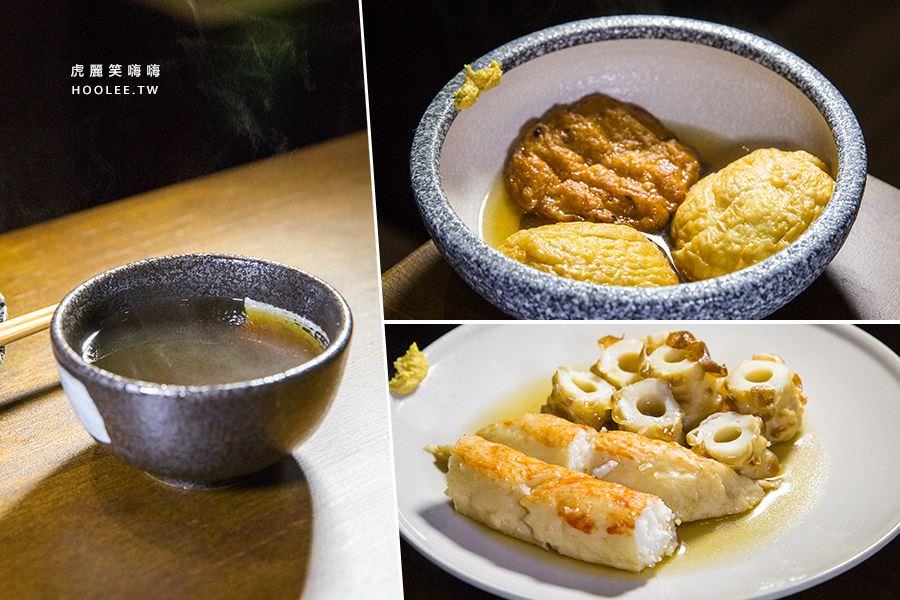 22號碼頭海景餐廳 高雄 關東煮