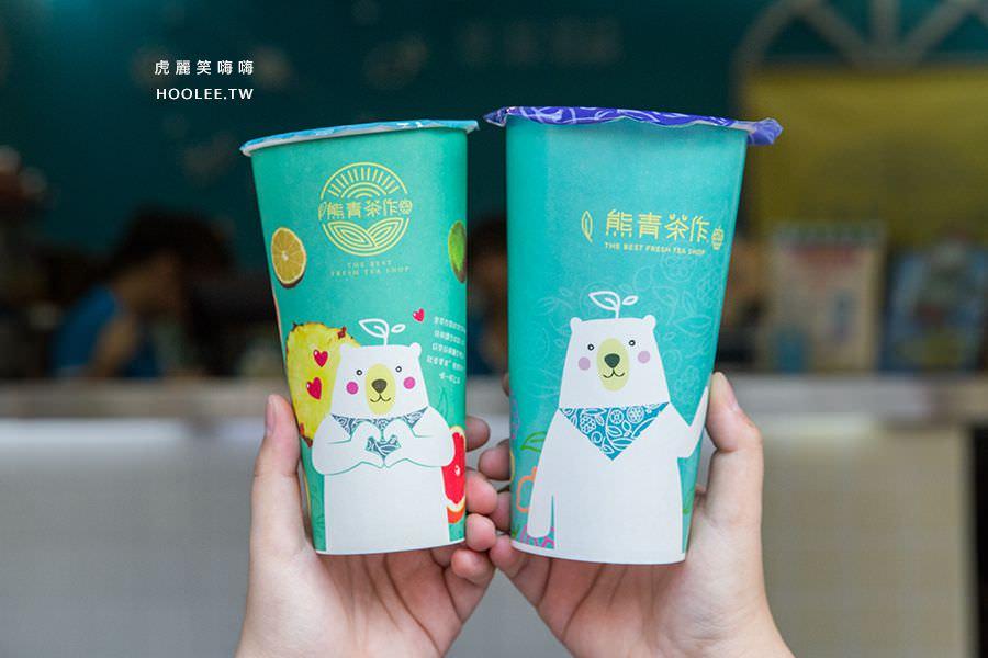 熊青茶作 大社美食 飲料推薦