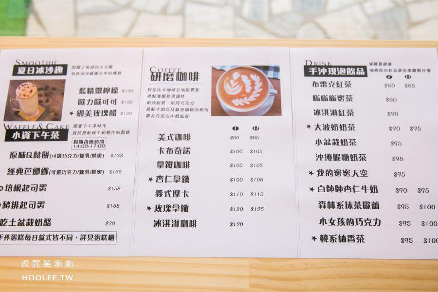 咖桃屋 菜單 menu