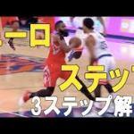 【ユーロステップ】NBA選手に学ぶステップ~ジェームス・ハーデン~