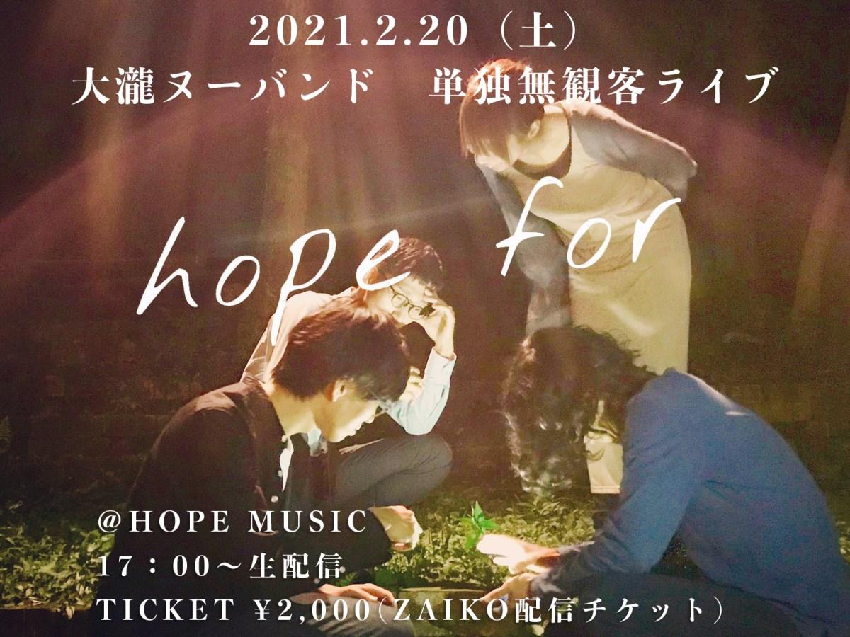 大瀧ヌーバンド HOPE 生配信ライブ